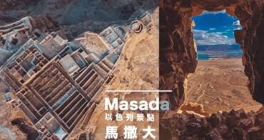 以色列必去景點 |世界遺產 馬撒達Masada - 如何前往交通攻略、行程推薦(下)