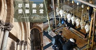 以色列必去景點 |耶路撒冷朝聖聖墓教堂Church of the Holy Sepulcher 與 耶穌受難日Via Dolorosa 苦路14站你必須知道的相關資訊 (2020年)