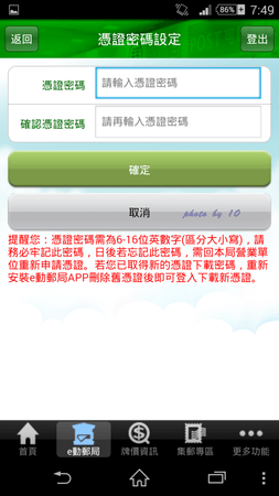 Screenshot_2014-12-28-19-49-57-crop.png