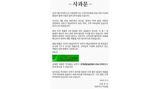 오뚜기는 왜 이렇게 '좋은 회사'… '중국 해초'논란 '흔들기'