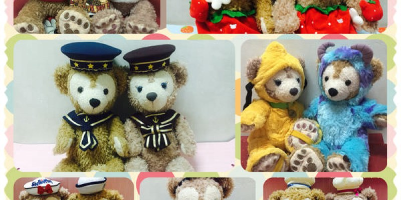 【愛熊】Duffy & Shelliemay 失控購衣篇(上)
