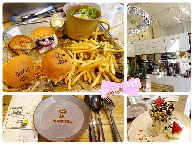 【東京】中目黑-PEANUTS Cafe- 史努比(Snoopy)迷必朝聖的質感咖啡店