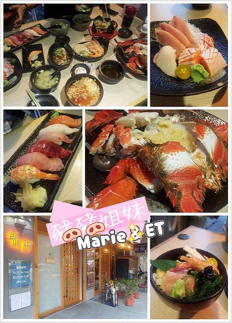 【食記】台北 – 躼腳日式料理