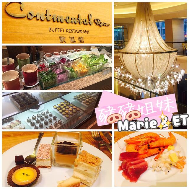 【食】大倉久和大飯店 – 2樓歐風館自助餐廳|下午茶時段,來到這絕對不能錯過海鮮!