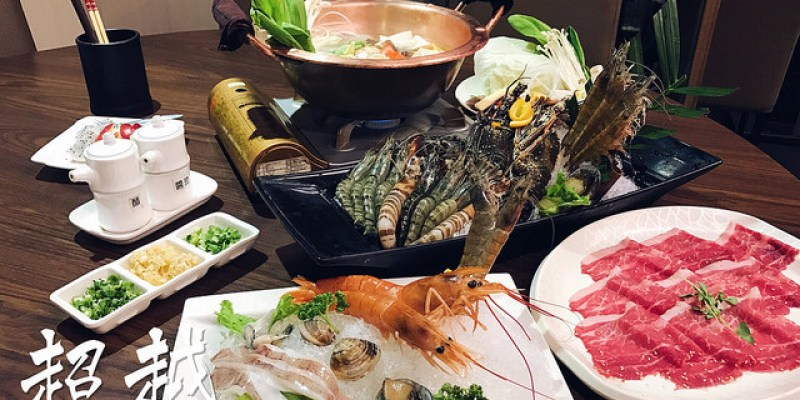 超越活魚活蟹涮涮屋,行天宮海鮮火鍋,食材新鮮有誠意,一個人也能吃到豐盛海陸鍋