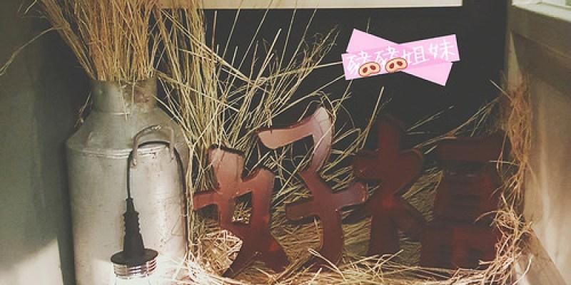 好福食研室 魚菜共生新趨勢! 藏身士林夜市內的秘密基地(2019.07暫停營運)