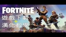 要塞英雄下載 + 中文漢化教學(Fortnite 堡壘之夜)免費遊戲 #麥塊+大逃殺吃雞【JP】 | 綜合遊戲討論