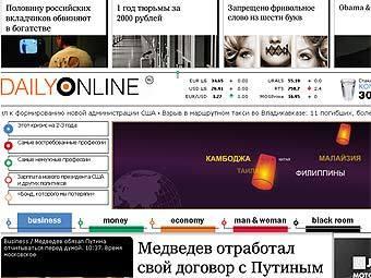 Скриншот портала Dailyonline