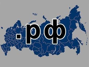 Россия получила домен .РФ