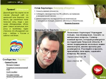 "Скриншот ""Берлоги"" на er.ru"