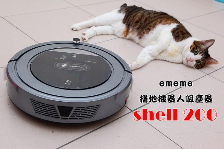 [3C家電]走過路過每個角落絕不放過!懶人家居清掃的神兵利器!ememe掃地機器人吸塵器shell 200