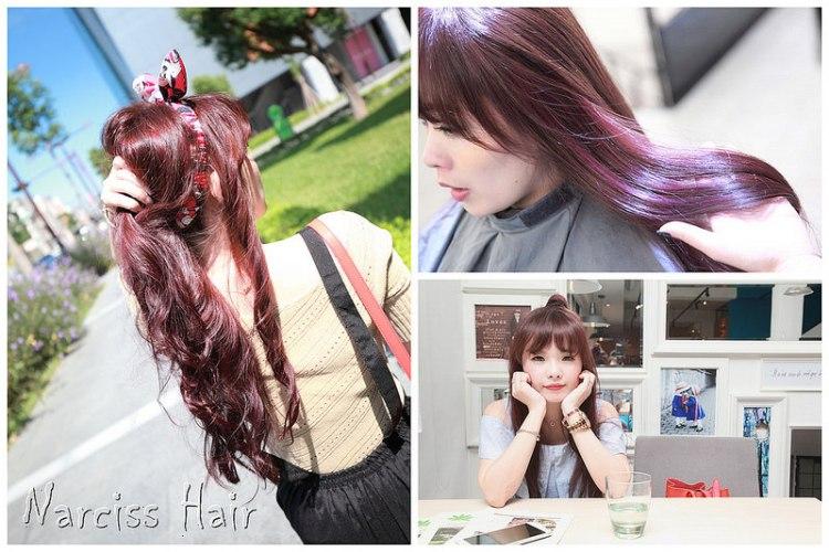 [台北中山] 中山美髮推薦,頭髮也要跟著換季,秋季亮麗新髮色,換髮色也換個好心情! Narciss Hair