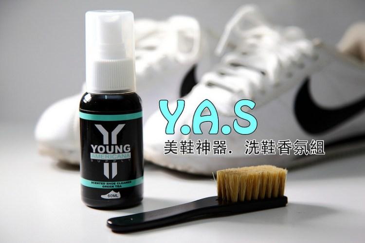 [居家清潔]簡單洗,舊鞋立馬變新鞋,自己的鞋子自己洗~Y.A.S美鞋神器.香氛洗鞋組