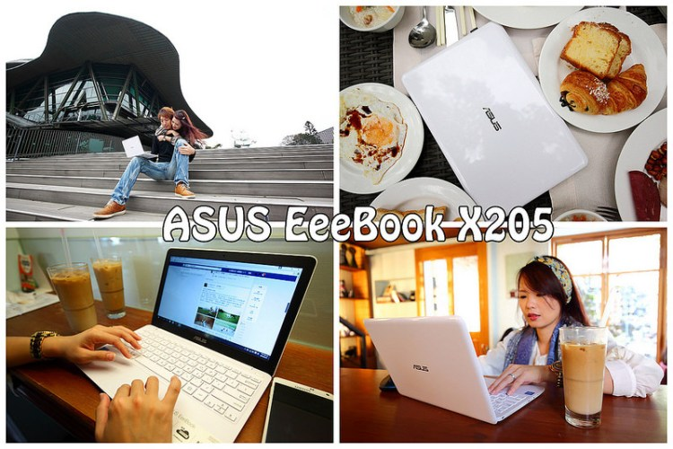 [3C家電]不到七千!輕薄時尚電子新配件,12小時高效電力,隨時隨地進入作業模式!ASUS EeeBook X205