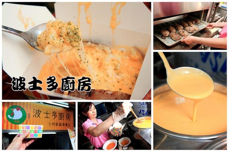 [台中北區]一中街美食,超邪惡起司烤洋芋~餐廳等級的烤洋芋料理只要夜市的銅板價唷!波士多廚房