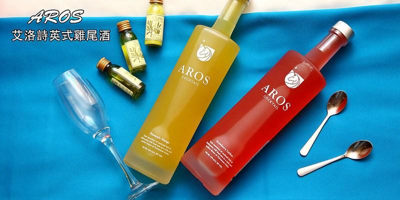 [酒類品飲] 英倫時尚品味風格,雞尾酒時尚潮牌,聖誕節、跨年party必備酒類!AROS艾洛詩水果雞尾酒
