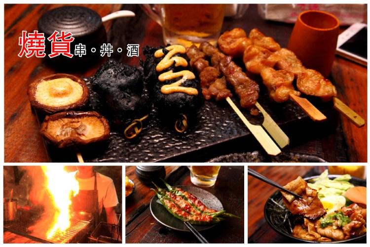 [台北大安] 東區居酒屋推薦,台版深夜食堂,粗曠豪邁的外觀卻有著細膩好味道!燒貨串·丼·酒