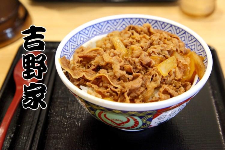 [北海道札幌]日本旅遊的省錢好朋友~24小時營業便宜好吃又大碗牛丼!吉野家牛丼