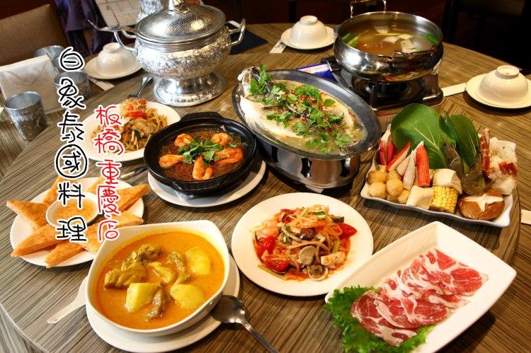 [新北板橋]平價泰式料理,點滿桌也不傷荷包!白象泰國料理-板橋重慶店