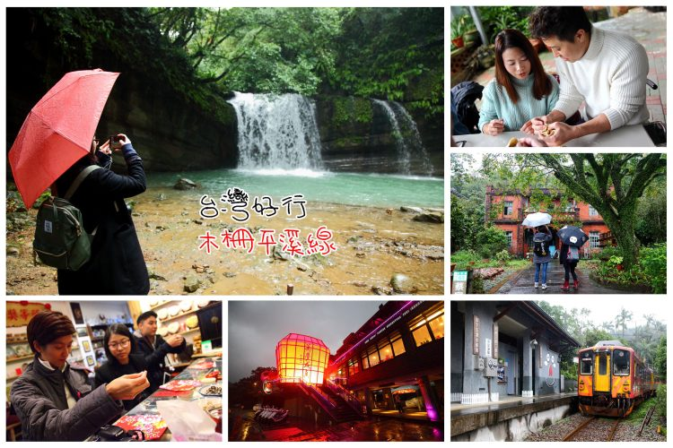 極私密平溪一日遊這樣玩!一探您所不知道的平溪秘境!台灣好行-木柵平溪線