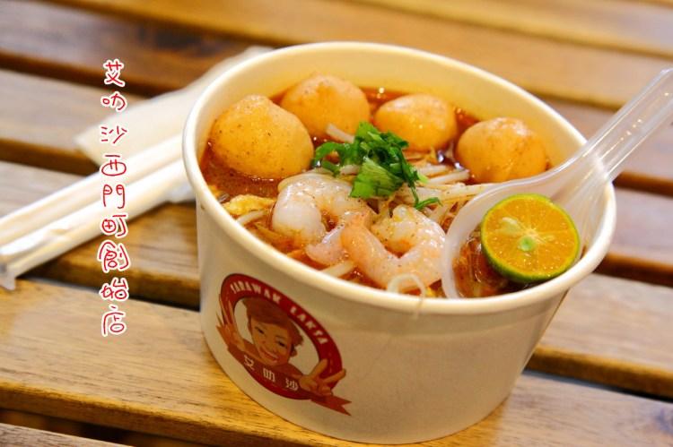 [台北萬華]西門町散步美食,艾成帶來馬來西亞砂勞越最道地的叻沙!艾叻沙西門町創始店