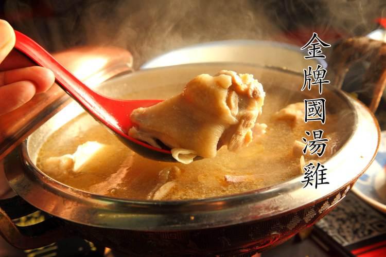 [新北樹林]金廚獎金牌!揚名國際的台灣國湯,在夜市也能吃到五星級麻油雞湯!金牌國湯雞