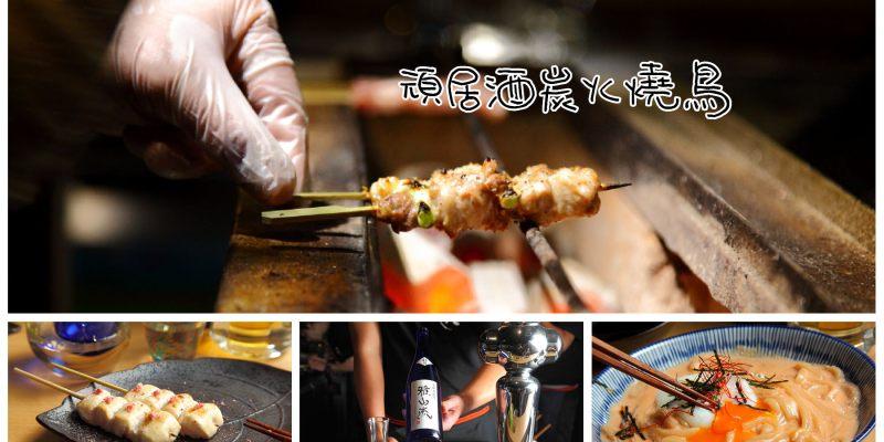 [台北中山]老饕極機密私房串燒店!深陷一口肉一口酒的無限輪迴!頑居酒炭火燒鳥