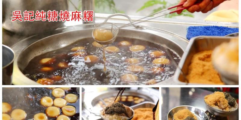 [桃園南崁]純黑糖熬煮不甜膩,香Q有勁純手工燒麻糬!吳記純糖燒麻糬