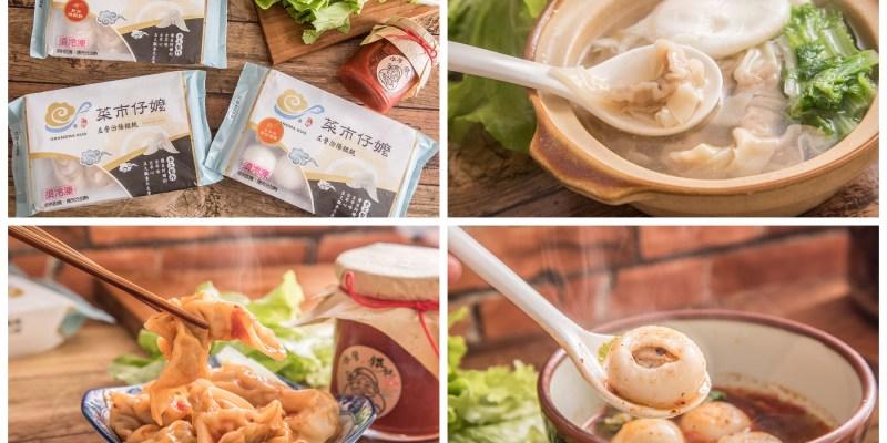 [宅配團購]冷凍宅配輕鬆煮,在家就可以吃到高雄熱賣一甲子的經典美味!菜市仔嬤-汾陽餛飩