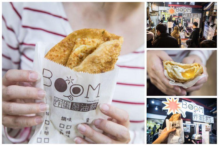 [台北松山]饒河夜市最新排隊美食!清爽不油膩半熟炸蛋蔥油餅!Boom炸蛋蔥油餅-饒河夜市店