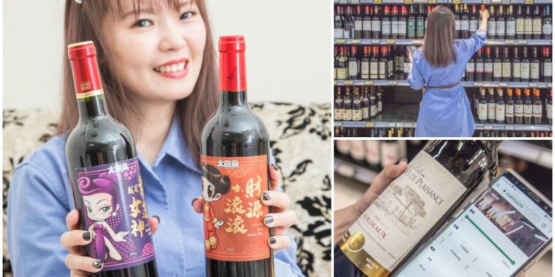 最強酒類詢價APP!選好酒一鍵搞定,葡萄酒初心者也能輕鬆上手!加佳酒Plus9