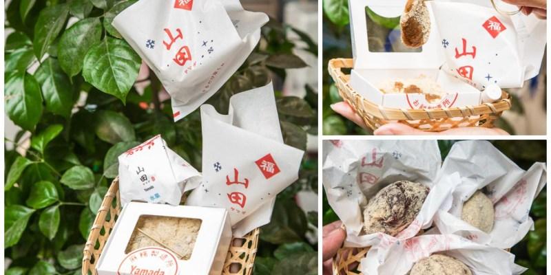 [新竹東區]新竹甜點推薦,散步美食,文青風手作麻糬Yamada山田麻糬製造所