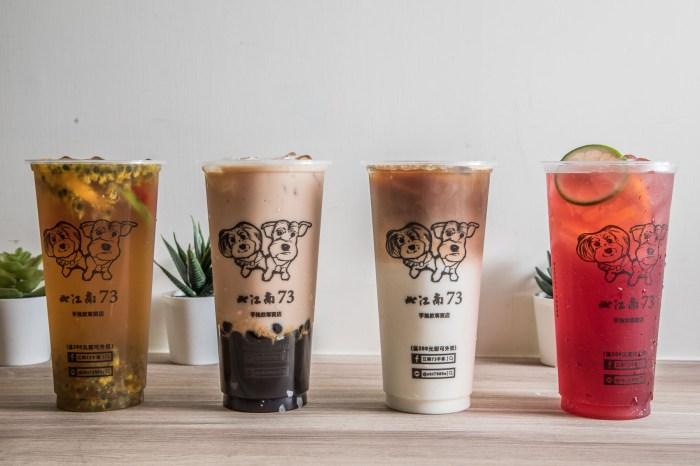 [台北內湖]茶尋本味,用心做好每一杯茶,超滿杯水果茶、專業咖啡這裡通通喝的到!江南73手搖飲料專賣店