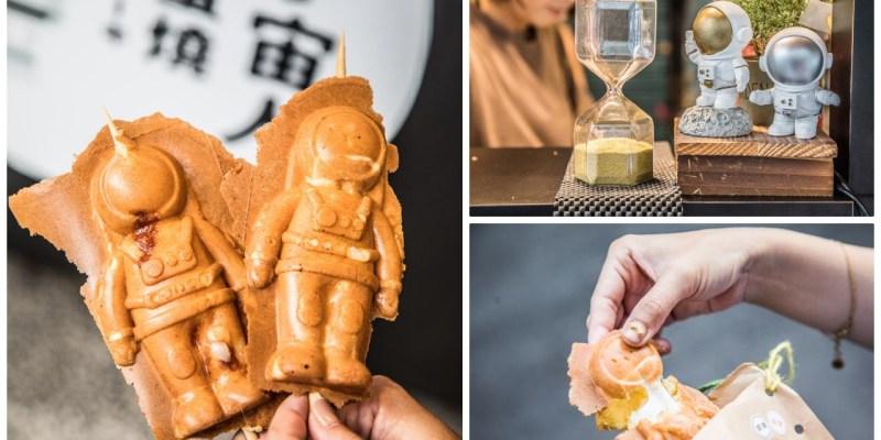 [高雄美食]宇宙人雞蛋燒/根本捨不得吃呀!超可愛太空人造型雞蛋糕