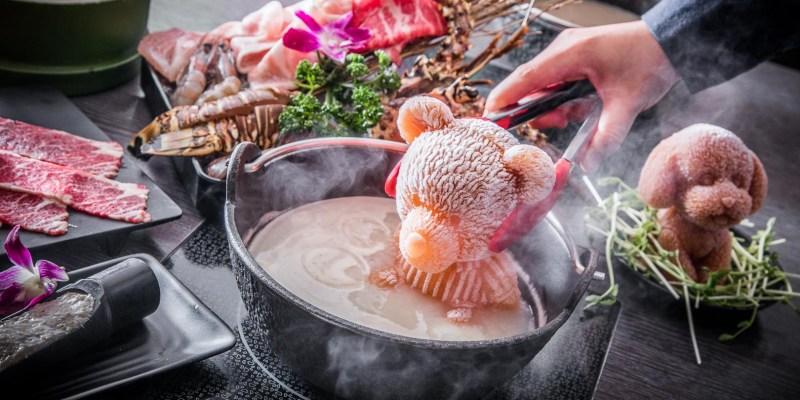 [林口美食]冷成這樣不吃火鍋嗎?光看就覺得暖,超可愛狗勾、熊熊泡湯鍋-熟度精緻鍋物