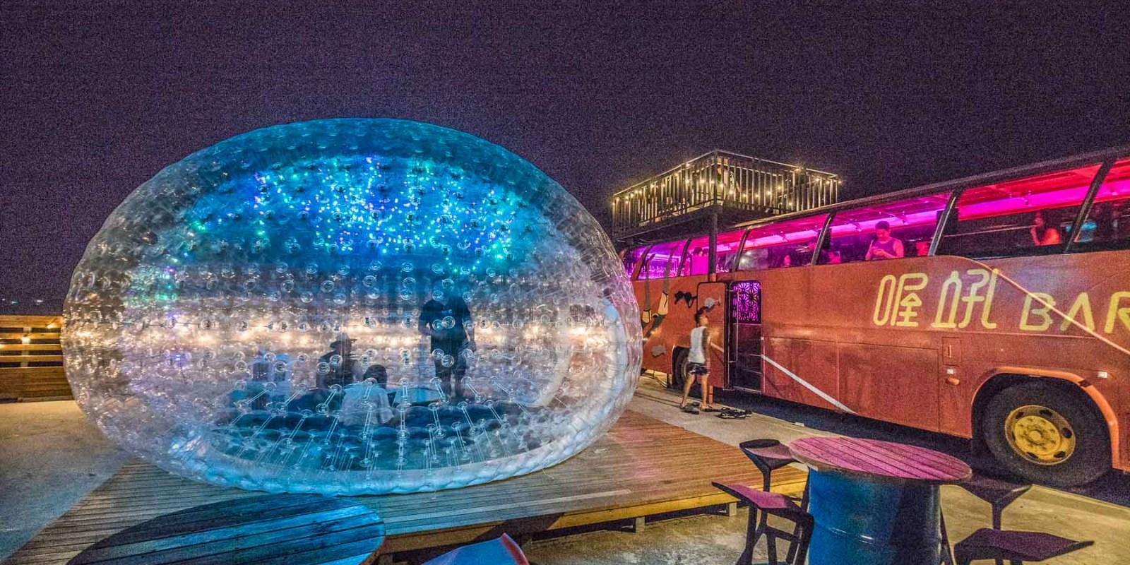[小琉球美食]喔吼bar/隱藏版景點,超夢幻巨大透明泡泡屋!網美們拍起來!小琉球最美酒吧!