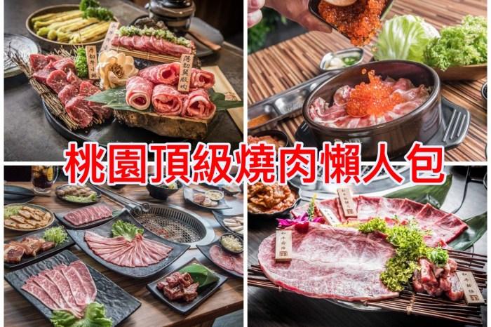 桃園頂級燒肉懶人包/桃園人中秋烤起來,別再糾結吃到飽,頂級食材烤好烤滿!五家桃園頂級燒肉推薦給你!