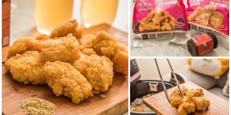 桃城雞排/桃城雞排也可以宅配囉!美式薄皮雞腿塊/台式無骨鹽酥雞氣炸10分鐘輕鬆上桌