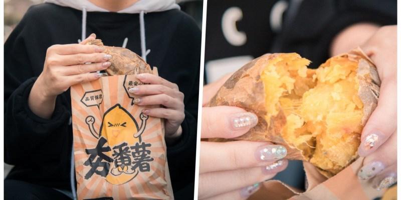 全家便利商店夯番薯/幫您的健康加加油,夯總做你的運動應援團!烤地瓜就是好吃啦!