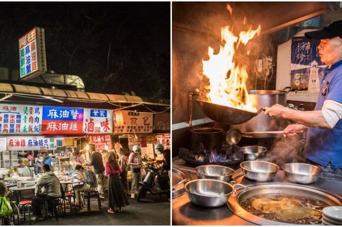 [台北美食]阿柱麻油雞/連google都找不到的隱藏版麻油雞,大火爆炒的絕頂美味!