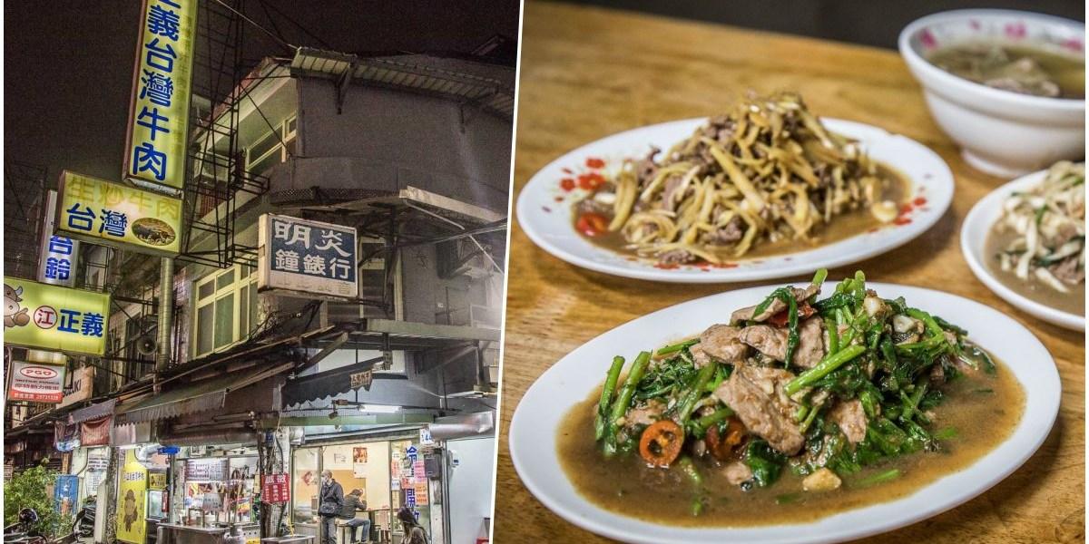 [三重美食]正義台灣牛肉/在地人推薦宵夜場老店,全牛吃透透快炒牛肉料理