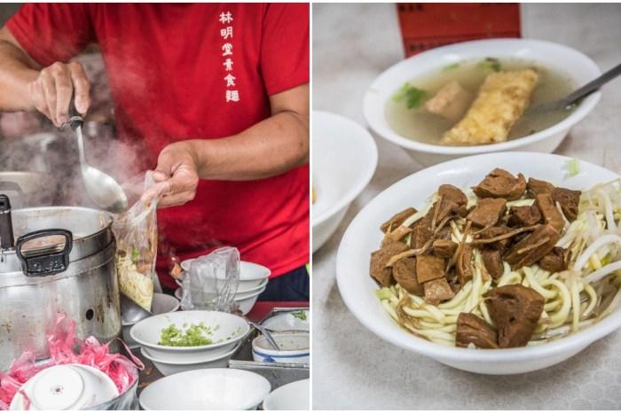 [鹿港美食]林明堂素食麵/google一千五百多則評價拿下4.5顆星超猛素食麵,豆包湯+乾麵只要38元!