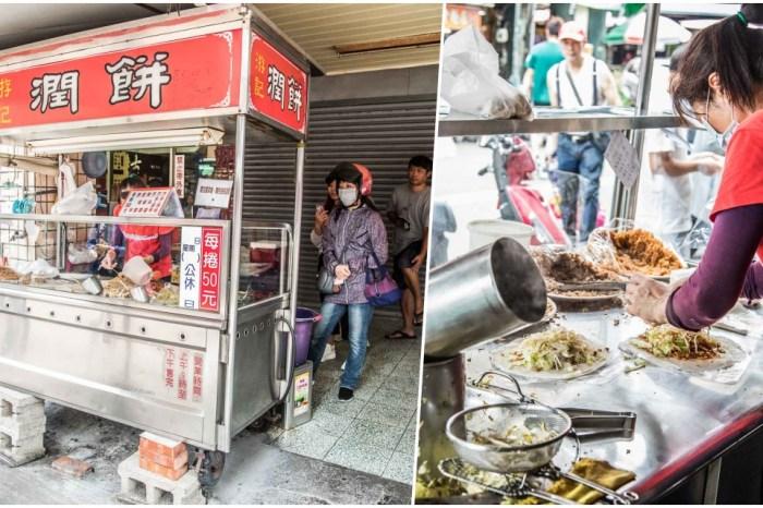 [台中美食]游記潤餅/這家從早上排到下午!第五市場排隊美食,皮薄配料爆量好吃潤餅!