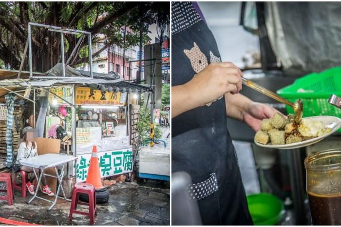[宜蘭美食]綠色臭豆腐/礁溪美食,天然青草發酵的綠綠臭豆腐!