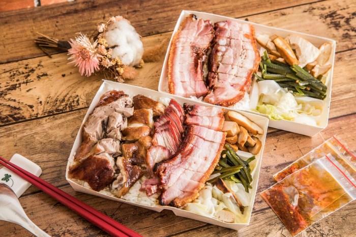 [桃園美食]燒臘大師(府城燒臘)/燒臘肉肉堆好堆滿,脆皮燒肉直接給兩排只要90元!