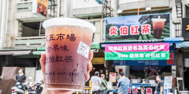 [台中美食]炎伯紅茶冰(原第五市場阿義紅茶冰)/天氣越熱越排爆!超大胖胖杯1000cc只要25元!