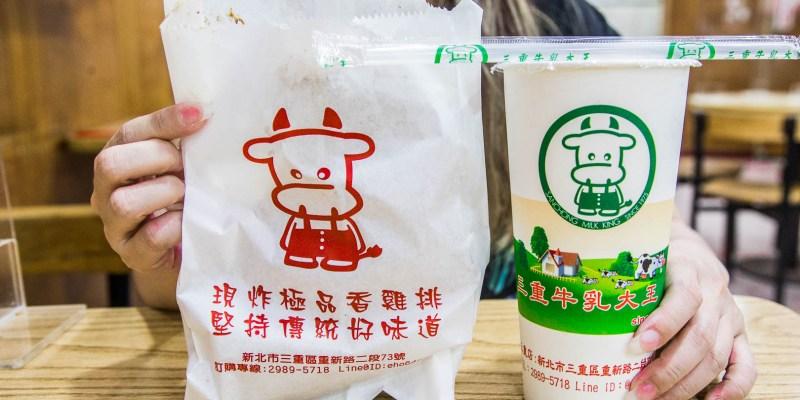 [三重美食]三重牛乳大王/破千4.2星評價,在地人的豪華下午茶!雞排+木瓜牛奶有夠讚!!