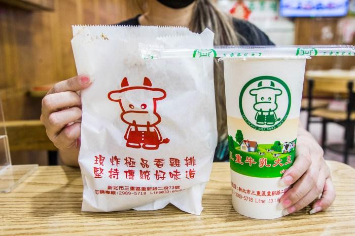 三重美食 》三重牛乳大王,破千4.2星評價,在地人的豪華下午茶!雞排+木瓜牛奶有夠讚!