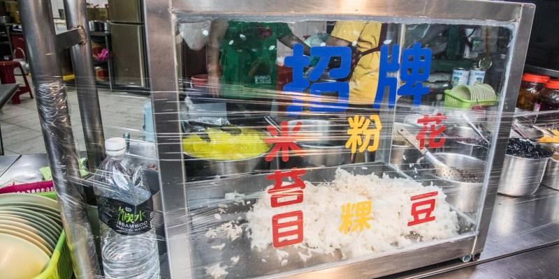 [三重美食]趙平米苔目/一大早就開賣的米苔目冰店!招牌米苔目、粉粿、花豆必點