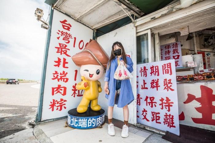 石門美食 》俞家肉粽/台灣最北端的肉粽,肉粽11顆只要100元,還有燒酒螺可以買!